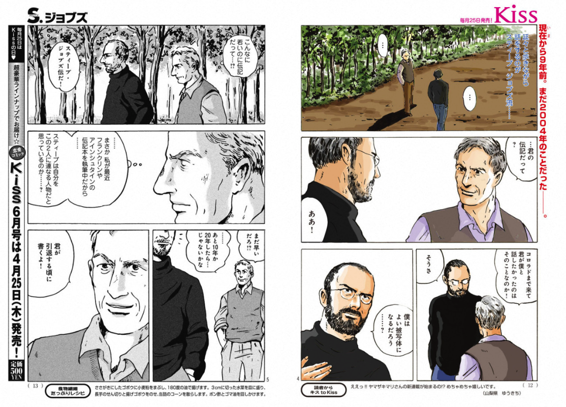 stevejobs_manga_p3