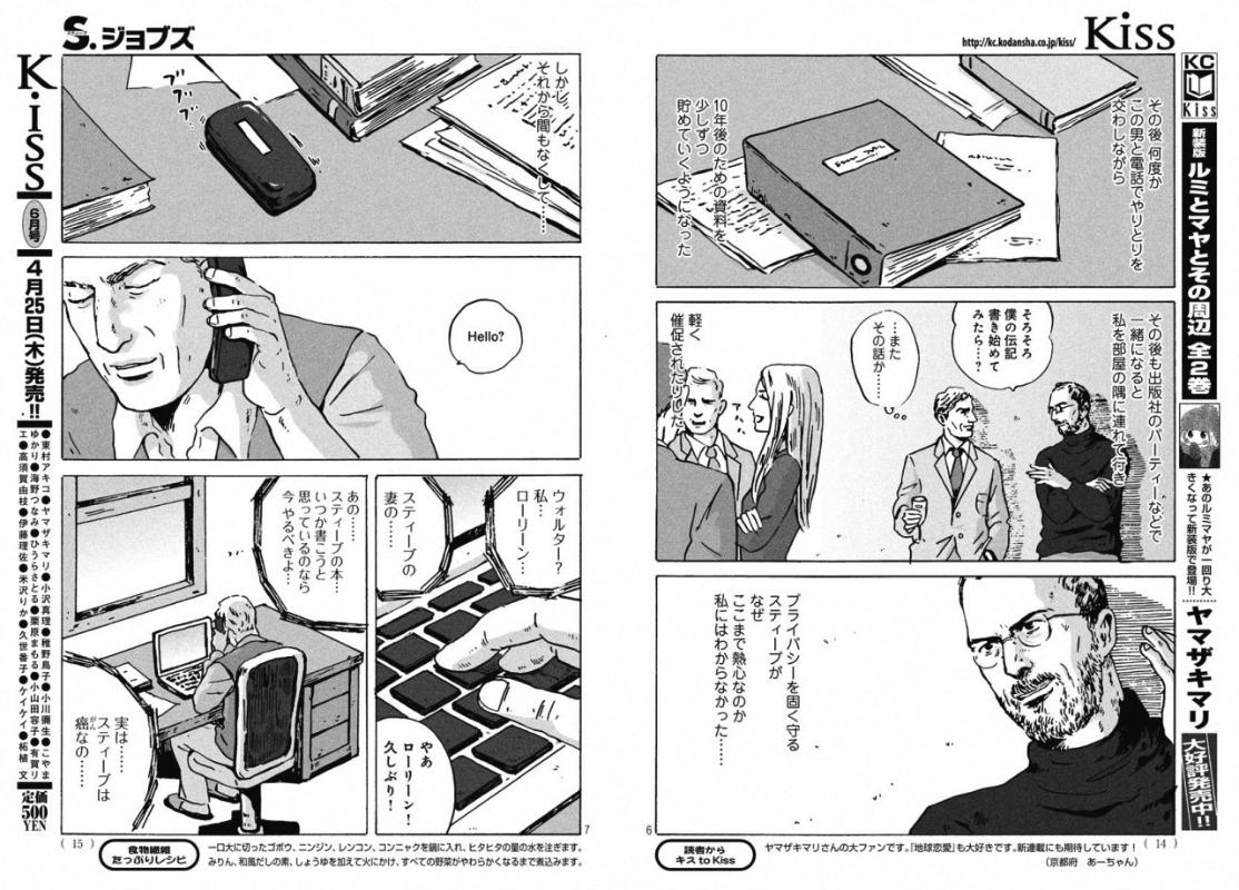 stevejobs_manga_p4