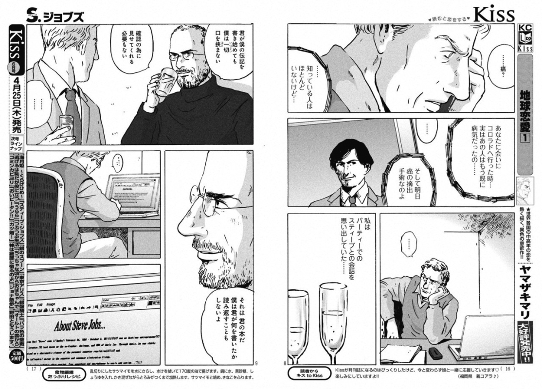 stevejobs_manga_p5