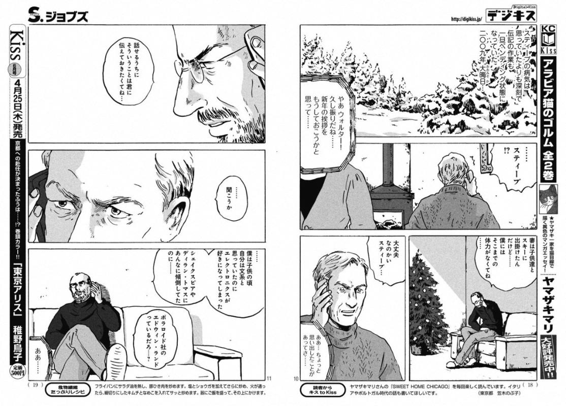 stevejobs_manga_p6