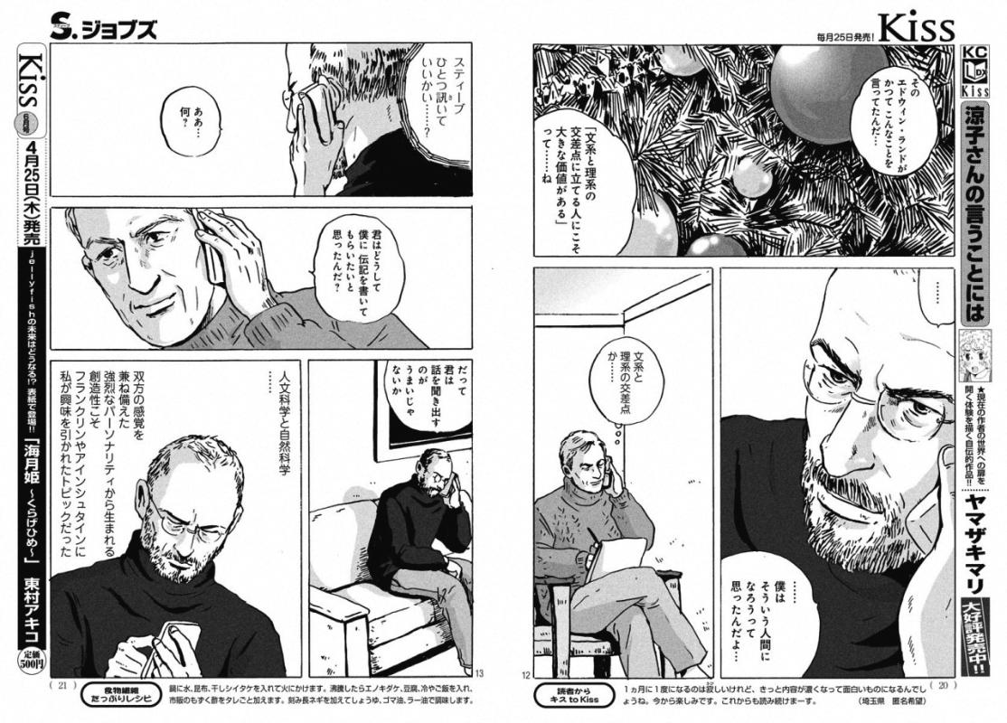 stevejobs_manga_p7
