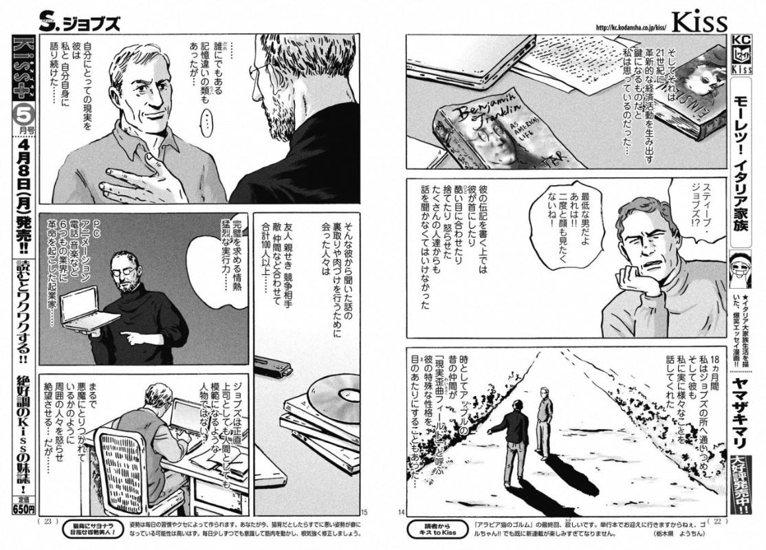 stevejobs_manga_p8
