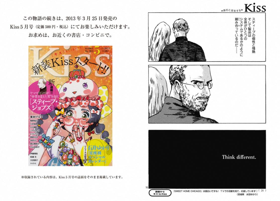 stevejobs_manga_p9
