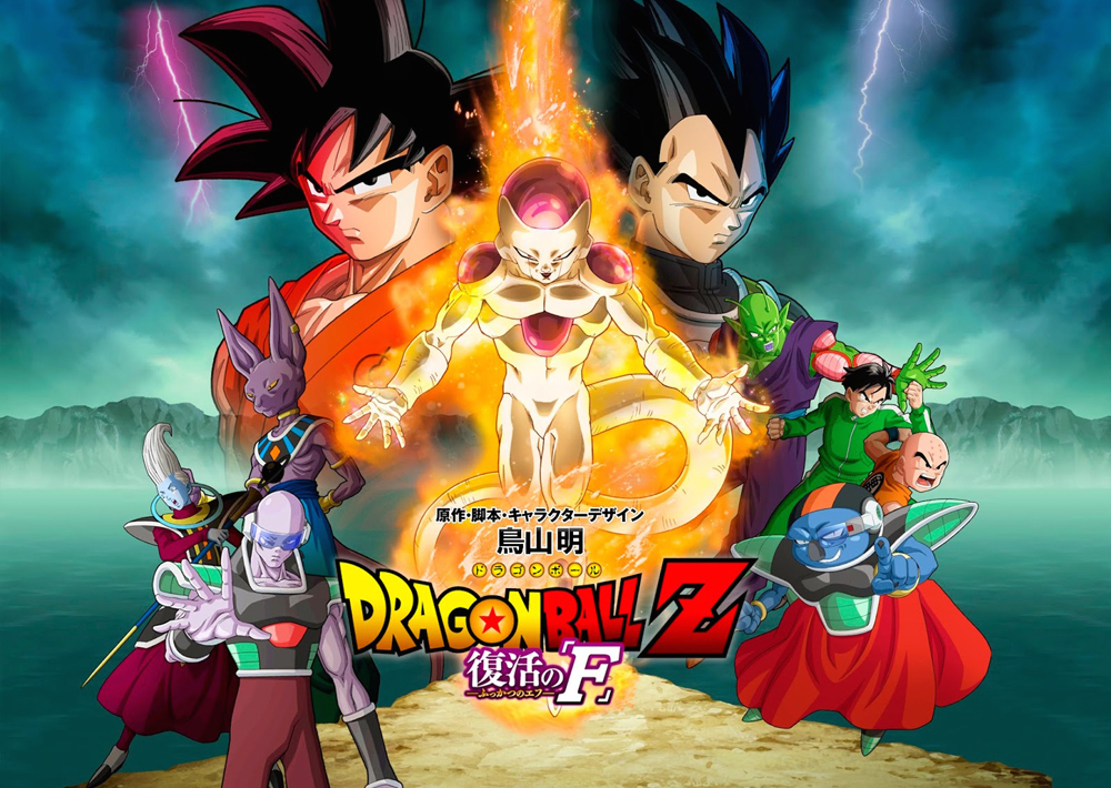 dragonballz_resurrectionoff