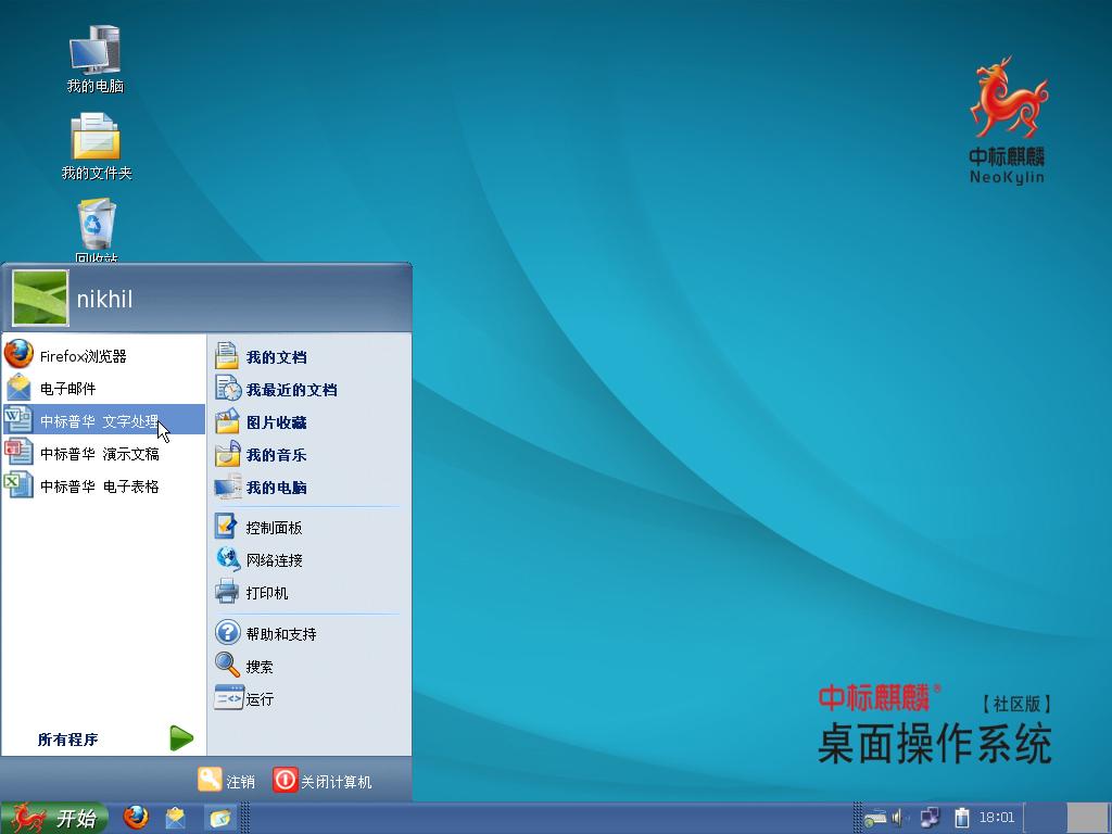 NeoKylin sistema operativo governo chinês