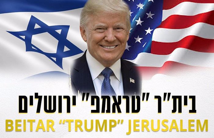 Donald Trump Jerusalém